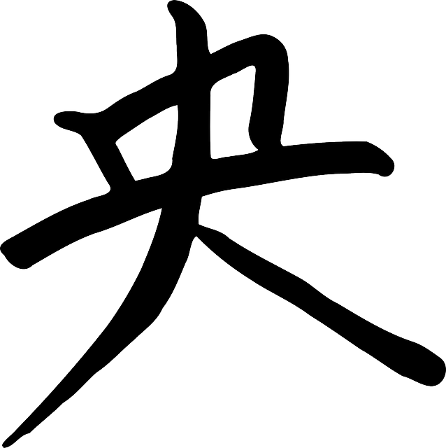 free vector graphic chinese letter writing script free image on pixabay 34542