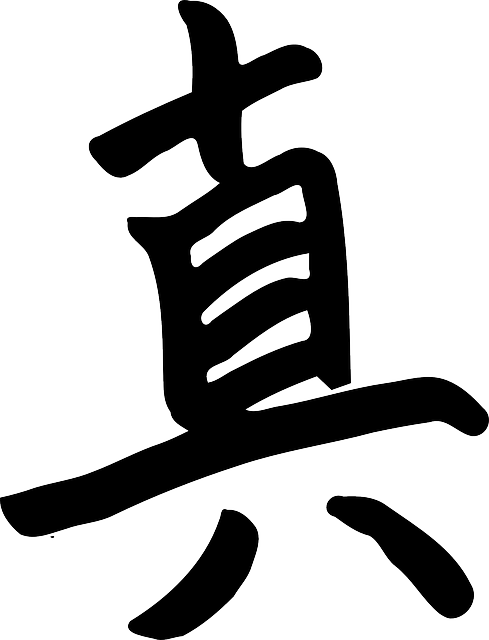 Japanese character letter · free vector graphic on pixabay