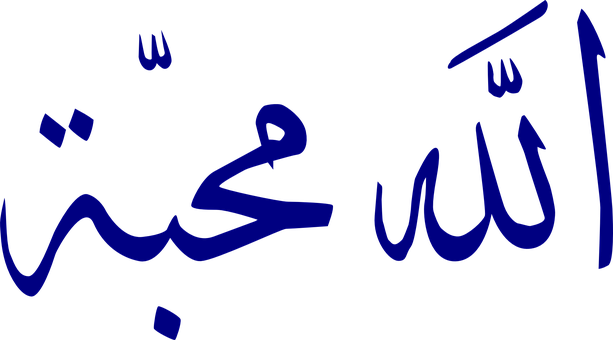 Kaligrafi Gambar Vektor Unduh Gambar Gratis Pixabay