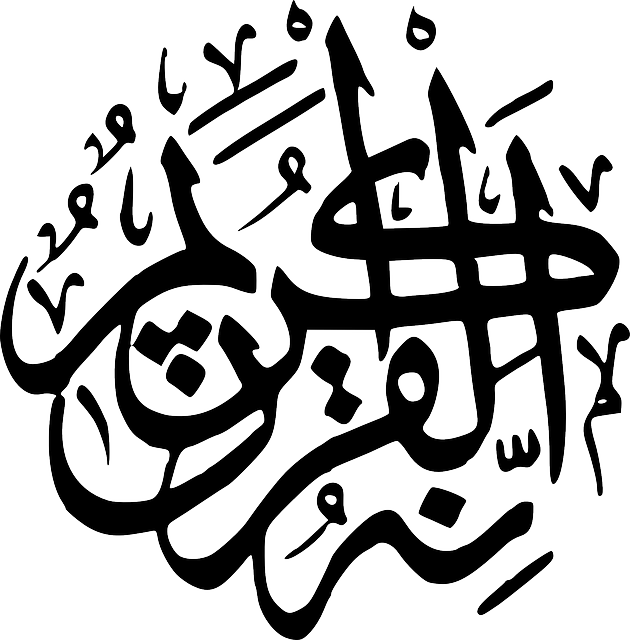 Free vector graphic: Religion, Calligraphy, Logo - Free Image on ...