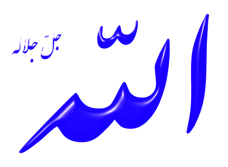 100+ Free Allah & Islam Images - Pixabay