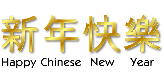 free vector graphic happy new year chinese symbols free image on pixabay 152675 - Happy New Year Chinese