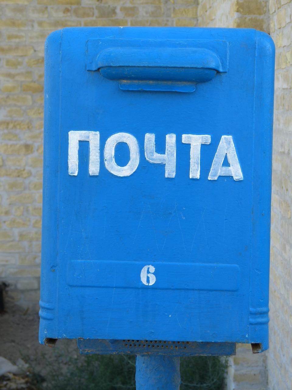 Ящик для писем картинка для детей