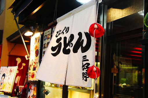 伝統的な日本のバナー, レストラン, 食品, 素敵なアールデコ調, 日本の看板