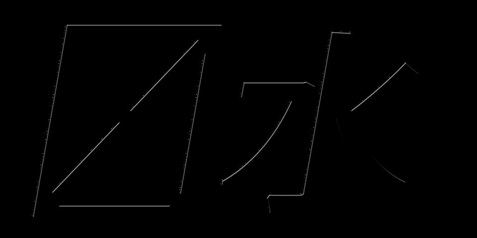 feng en chinois