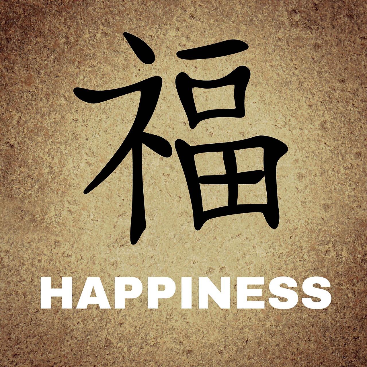 Иероглиф счастье картинки