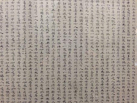 漢字, 文字, 中国語