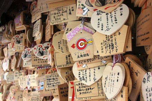 日本, 神社, 木造, 献身, メッセージ, 神社, 神社, 神社, 神社