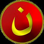 nazarene, symbol, christian