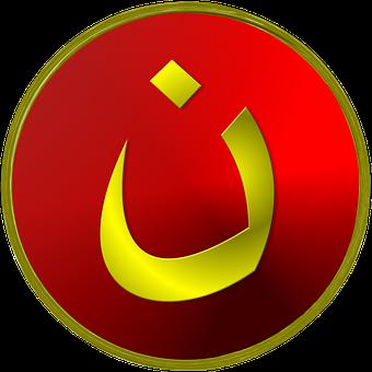 Nazarene, Symbol, Christian, Faith