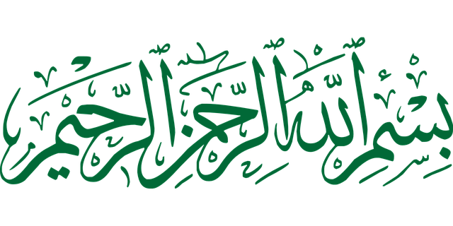 Bismillah Calligraphy Arabic · Free Vector Graphic On Pixabay