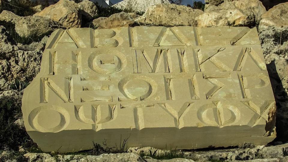 Cyprus, Ayia Napa, Sculpture Park, Alphabet, Greek