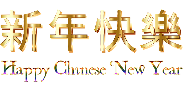 Chinese New Year Lunar 183 Free Vector Graphic On Pixabay