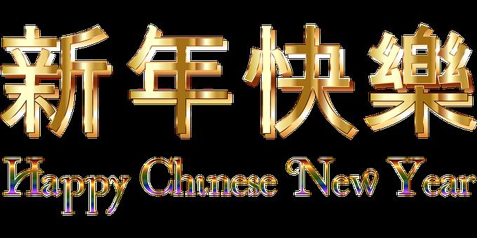 Chinese kalender dating gay dating Lloydminster