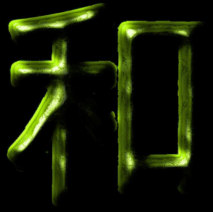 Peace Chinese Writing Free Image On Pixabay