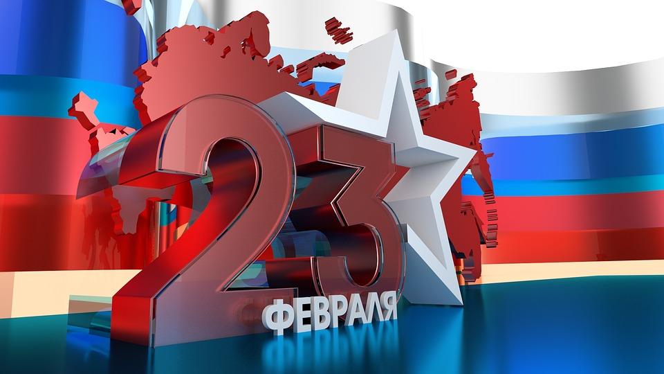 День, Защитника, Отечества, 23 Февраля, Россия