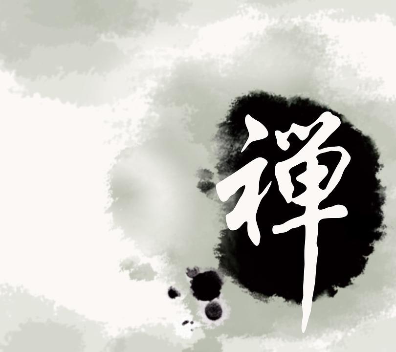 中国風 禅 テキスト · Pixabayの...