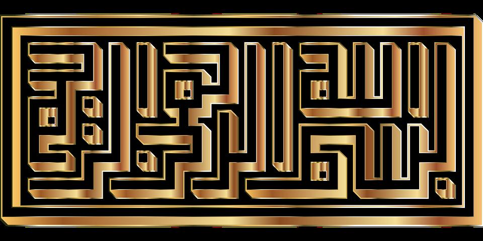 Bismillah God Allah - Free vector graphic on Pixabay