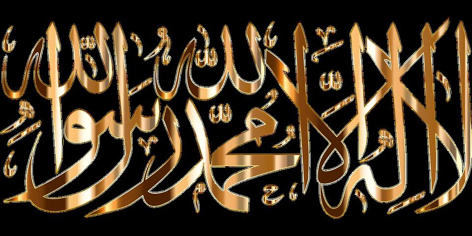 Syahadat Islam Dekoratif Gambar Vektor Gratis Di Pixabay
