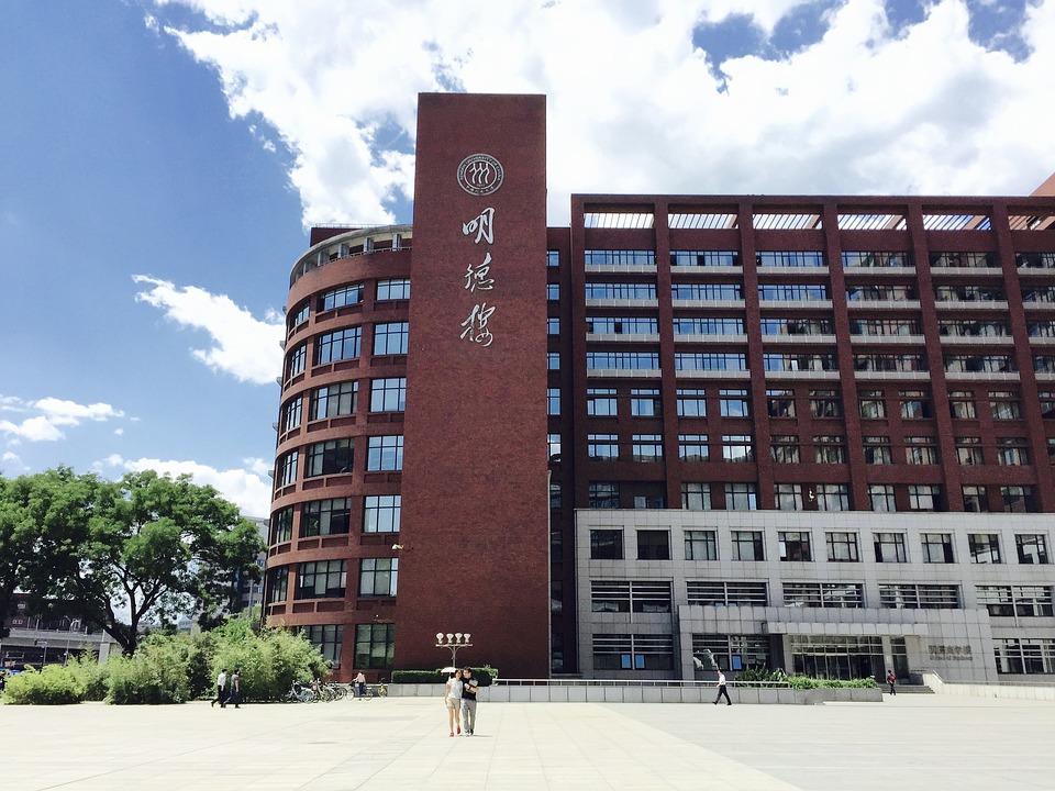 中国人民大学 大学 北京 · Pixab...