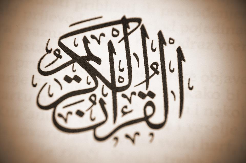 Коран, Аллах, Религии, Ислам, Религиозные