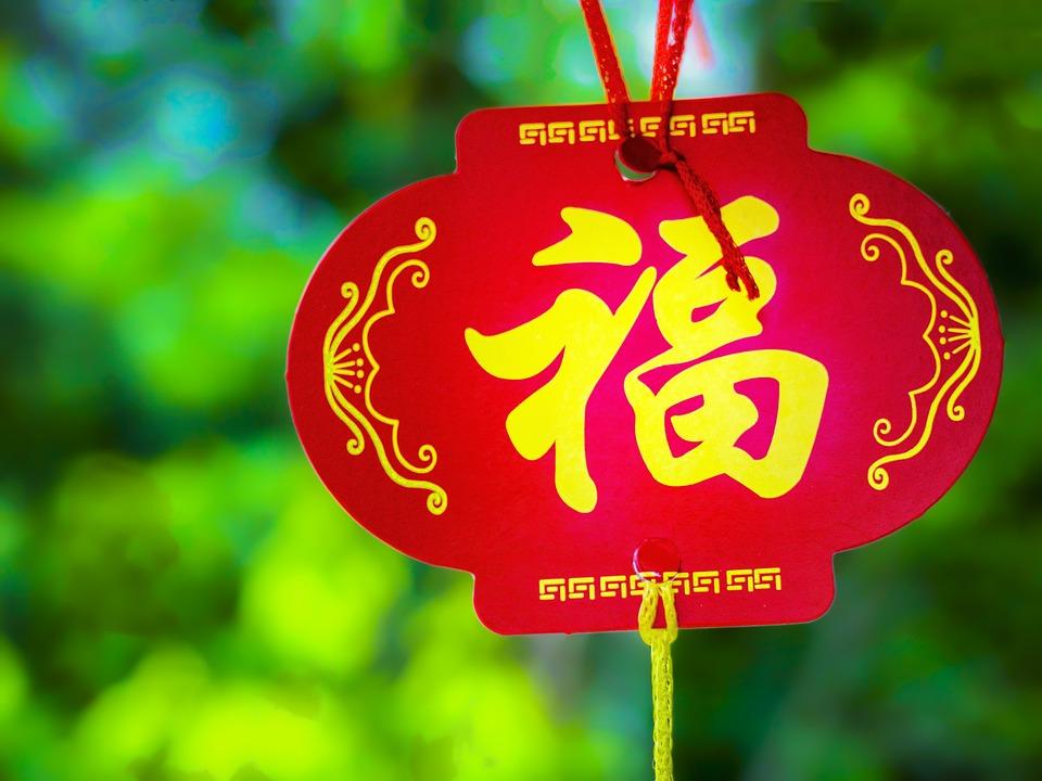 Chinesisches Neujahr Segen Feier · Kostenloses Foto auf Pixabay
