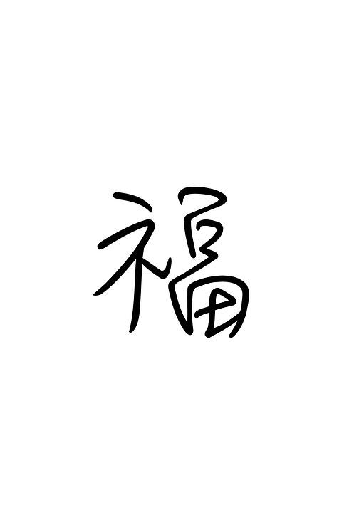 Segen Chinesische Schriftzeichen · Kostenloses Foto auf Pixabay