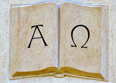 アルファ, オメガ, シンボル, 初めに, 最後に, 教会, 神, 信仰