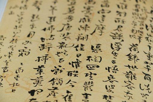 China, Chinesische Schriftzeichen