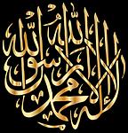 calligraphy, god, islam