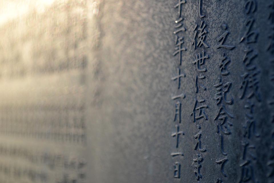 「琉」の漢字の意味・女の子/男の子の名前に使う時の名付け方