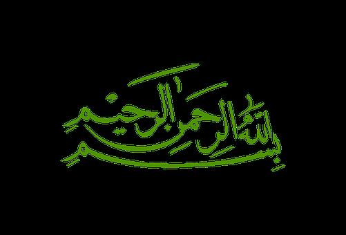 Gambar Kaligrafi Polos