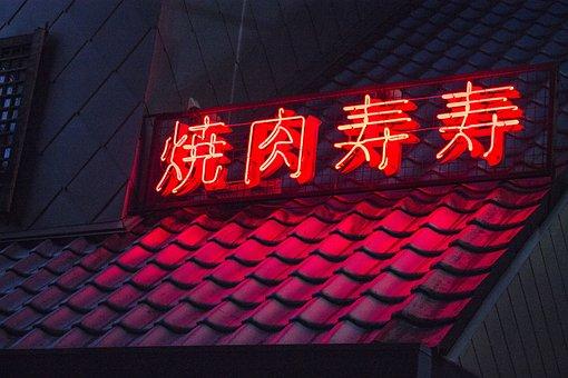 Japanese, Japan, Font, Neon, Light