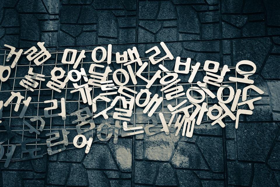 Korea, Kata Kata, Hangul, Desain, Layar, Seni