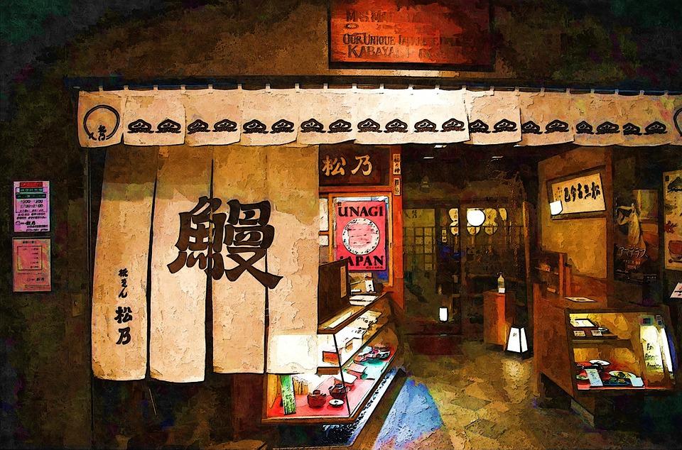うなぎ料理, 松野, キッチン, 日本, 蒲焼, ローカル, 夜, 泊, ダイン, 料理, 食品, 食事